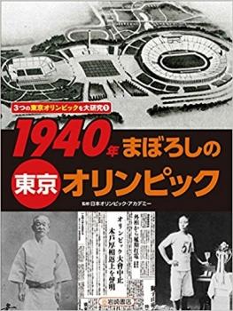 1940年 まぼろしの東京オリンピック