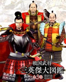 戦国武将 三英傑大図鑑 (全3巻)