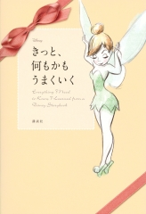 Disney きっと、何もかも うまくいく Everything I Need to Know I Learned from a Disney Storybook