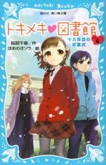 青い鳥文庫『トキメキ♡図書館』セット (全15巻)