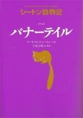 シートン動物記 銀ギツネの ドミノ[図書館版]