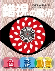 錯視の魔術 OPTICAL ILLUSIONS