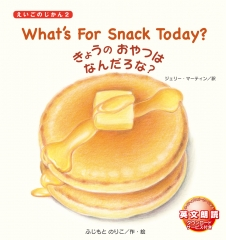 What's For Snack Today? きょうのおやつはなんだろな?